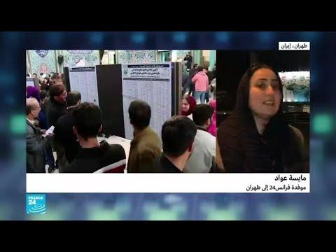 إيران: انتخابات تشريعية يتنافس فيها آلاف المرشحين ويتوقع فوز المحافظين بها