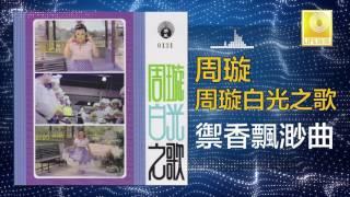 周璇 Zhou Xuan - 禦香飄渺曲 Yu Xiang Piao Miao Qu (Original Music Audio)