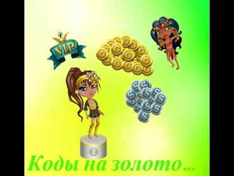 Аватария #9 КОДЫ,ЧИТЫ,БАГИ на золото и серебро в аватарии!?
