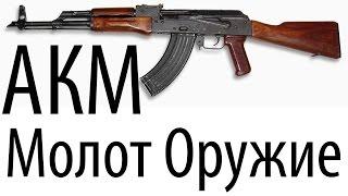 Обзор. АКМ СХ, Автомат Калашникова холостой, Молот Оружие АК 47 ВПО 925