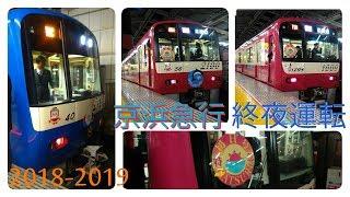 【2018-2019】平成最後の終夜運転 京浜急行横浜駅