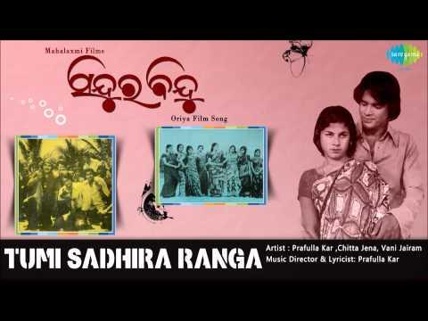 Tumi Sadhira Ranga | Sindura Bindu | Oriya Film Song | Prafulla Kar ,Chitta Jena, Vani Jairam