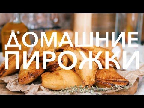 Домашние итальянские пирожки [Рецепты Bon Appetit]