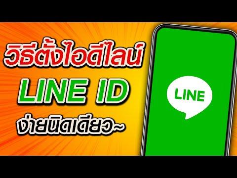 วิธีตั้งไอดีไลน์ LINE ID ( ภายใน 1 นาที )