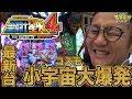 【新台】【CR聖闘士星矢4-The Bttle of