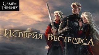 История ВЕСТЕРОСА (короткая версия) [Игра престолов]