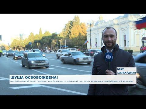 Шуша наша! Карабах – это Азербайджан!
