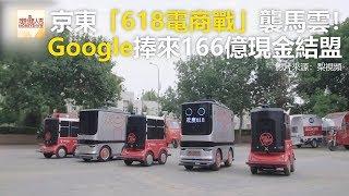 京東「618電商戰」襲馬雲! Google捧來166億現金結盟《發燒網話題》2018.06.19