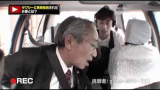タクシーの防犯カメラは見た!すぐに乗車拒否された客!フット後藤編 thumbnail