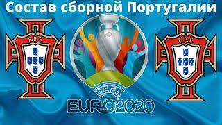 Состав сборной Португалии на Евро 2020 Чемпионат Европы Группа F футбол чемпионат европы 2020