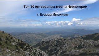 Черногория - не только море, но и горы