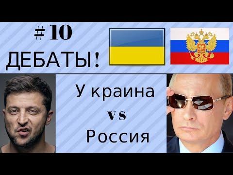 Выпуск #10. Украина