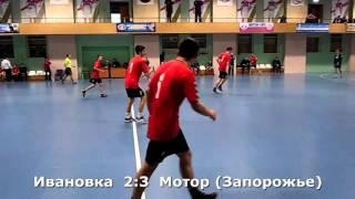 Гандбол. Ивановка - Мотор (Запорожье) - 12:16 (1-й тайм). Детская лига, 4-й тур, 2001 г.р.