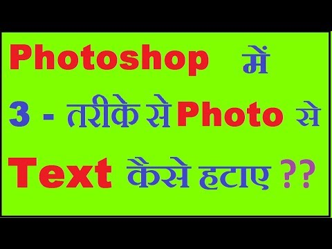 3 Ways To Remove Text From Photo Or Image In Adobe Photoshop In Hindi