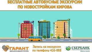 Автобусные экскурсии по новостройкам Кирова