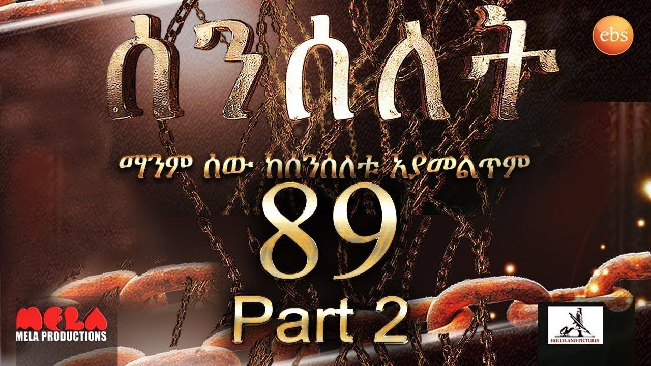 Senselet Drama S04 EP 89 Part 2 ሰንሰለት ምዕራፍ 4 ክፍል 89 - Part 2