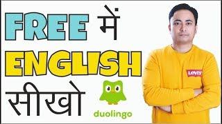 घर बैठे English सिखायेगा ये ऐप। Duolingo App   Learn English for FREE screenshot 4