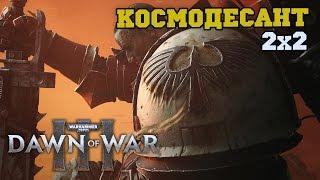 PVP 2x2 Космодесантники ⚡ Мультиплеер Dawn of War 3
