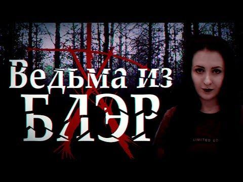 ТРЕШ ОБЗОР фильма ВЕДЬМА ИЗ БЛЭР 2