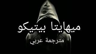 الاغنية التي ابكت الملايين مترجمة عربي ميهايتا بيتيكو اغنية رومانية