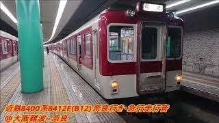 近鉄8400系8412F(B12)奈良行き・急行走行音@大阪難波~奈良