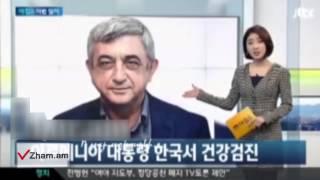 Zham.am/Ո՞վ և ինչո՞ւ հրապարակայնացրեց Սերժ Սարգսյանի կորեական ուղևորությունը