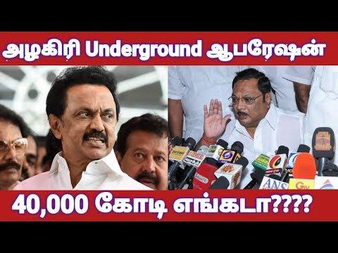 அழகிரி Underground ஆபரேஷன் 40000 கோடி எங்கடா????? | Alagiri | Stalin |DMK
