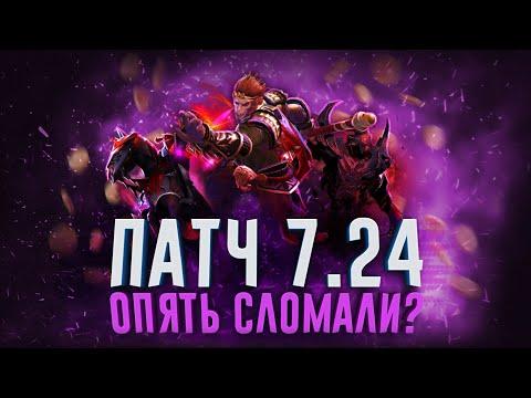 ПАТЧ 7.24 УЖЕ В ДОТЕ! БАГ НА КРАШ СЕРВЕРА