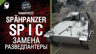 Spähpanzer SP I C - Замена разведпантеры - от UstasFritZZZ [World of Tanks]