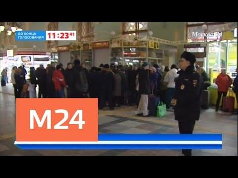 Избирательные участки открыли на крупнейших вокзалах и в аэропортах - Москва 24