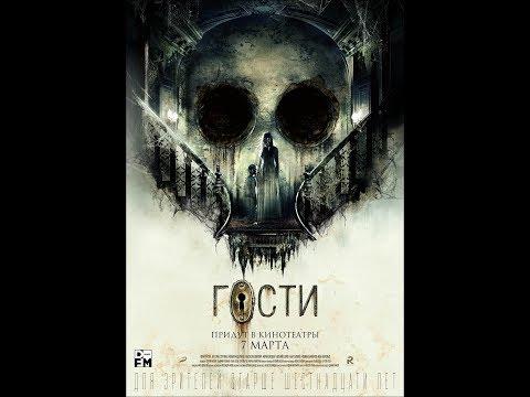 Гости. Обзор на российский фильм ужасов