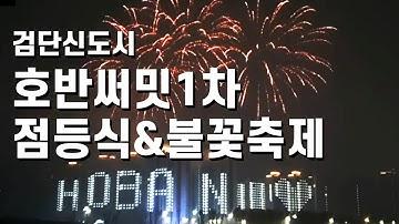 검단신도시 호반써밋1차 점등식&불꽃축제(2021/03/27)