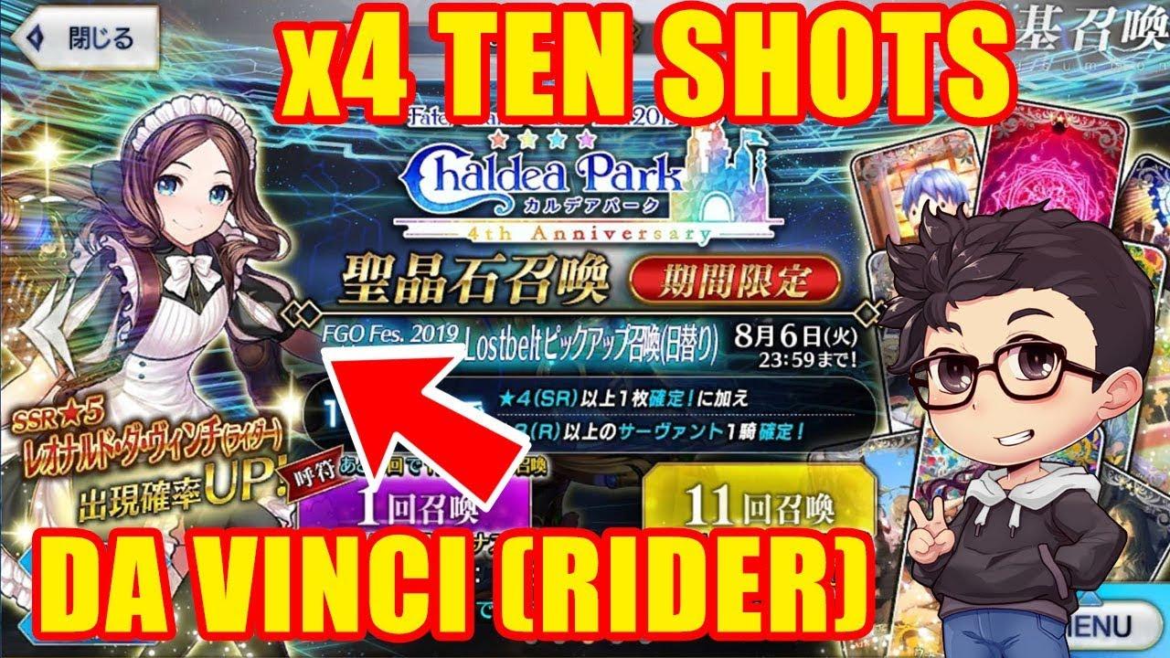 Da Vinci (Rider) FGO 4th Anniversary Gacha! 4周年記念ガチャダヴィンチちゃんを狙う!【Fate/Grand  Order】
