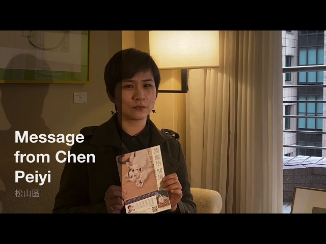 陳 珮怡からのメッセージ