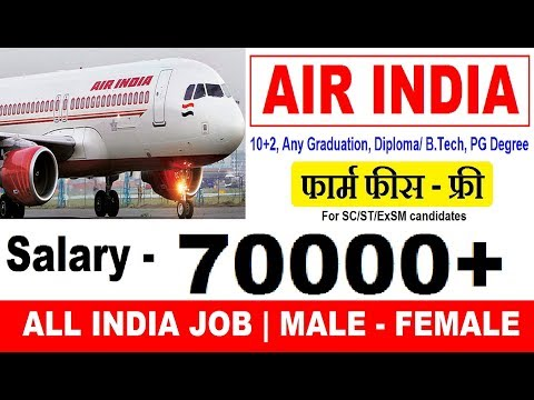 AIR INDIA RECRUITMENT 2018 NOTIFICATION // SARKARI NOKARI // GOVT JOBS - 동영상