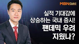 [영민한투자] 실적 기대감에 상승하는 국내 증시! 팬데…