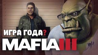 MAFIA 3 - игра года? // документальный фильм(Душераздирающая история о том, как создавался великий шедевр