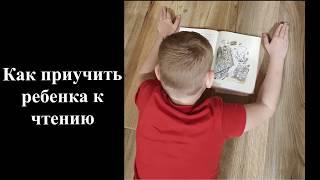 Как приучить ребенка к чтению | Как заставить детей читать книги | Как привить любовь к чтению книг