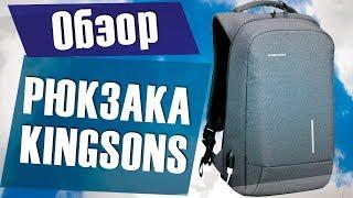 Обзор рюкзака Kingsons c AliExpress / Kingsons 13''АнтиВор USB Рюкзак для ноутбука с крутым дизайном