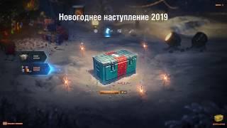 Розпакування 20 Wot коробок 2019. спроба №2
