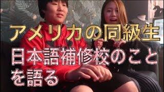 アメリカの同級生!てんこうくんと日本語補習校の話!