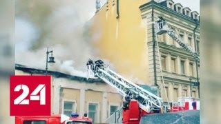 На Пречистенке горит особняк, находящийся на реконструкции - Россия 24