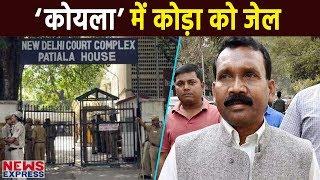 Coal scam में Jharkhand के पूर्व CM Madhu Koda को 3 साल की सजा