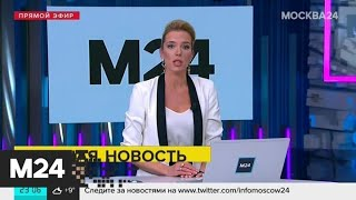 В Москве скончались 9 пациентов с коронавирусом - Москва 24