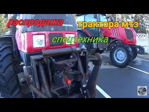 распродажа  АВТО-КОНФИСКАТА. трактора. спецтехника (23.10.2018)