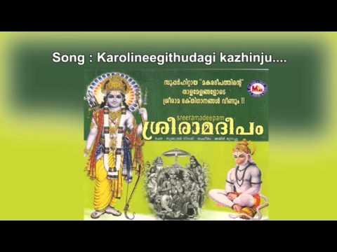 Karolineegithugai kazhinju - Sreerama deepam