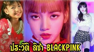 ประวัติ ลิซ่า BLACKPINK/블랙 핑크/ลลิษา มโนบาล/MouthMoy