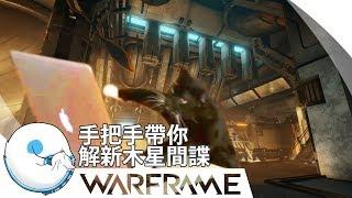 WARFRAME︱(RMC)手把手帶你解新木星間諜!