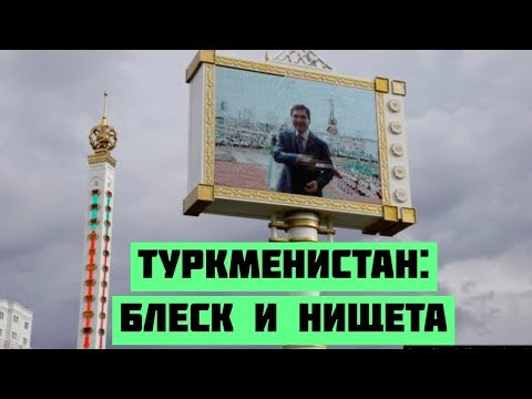 Туркменистан: блеск и нищета закрытого государства президента Бердымухамедова