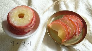 [sub] (●˙▾˙●)◞ 새콤달콤 사과 정과, Sagwa Jeonggwa, korean traditional apple snack, 달방앗간, dalbangatgan
